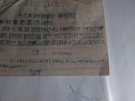 文革文史资料:《毛主席九月七日指示和中央十一号转交的四条决定》【油印件】