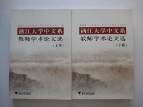 浙江大学中文系教师学术论文选 上下