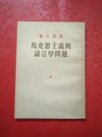 马克思主义与语言学问题(有?#35889;?#31143;签字)