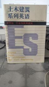 土木建筑系列英語.第四級.工業與民用建筑