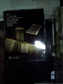 中贸圣佳 万卷古籍善本专场