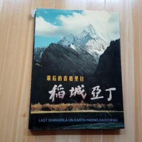 《最后的香格里拉-稻城亚丁》--著名植物学家印开蒲签名赠本