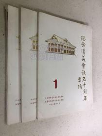 遵义地区党史资料:纪念遵义会议五十周年专辑 1985年第一、二、三期 共三册合售