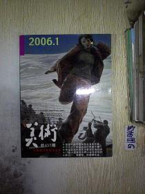 美术  2006 1