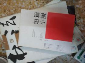短篇小说   1                 (双月刊)