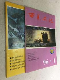 西羌文化 总第一、二期 1996年第一期创刊号 1997年第一期(共两册合售)