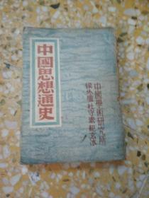 中国思想通史    卷一          (古代思想编)