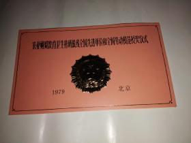 1979年国务院请柬1枚 农业财贸教育卫生科研战线全国先进单位和全国劳动模范授奖仪式