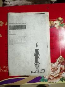 毛边本《装帧通讯第六期》