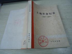 土地革命纪事(1927-1937)