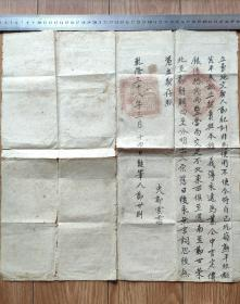清代地契契约类-----乾隆38年山西省万泉县
