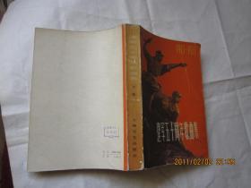 建军五十周年歌曲集 .  下 . 1927-1977   【大32开】