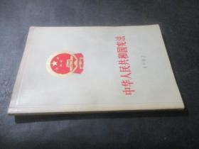 中华人民共和国宪法 1982  大32开