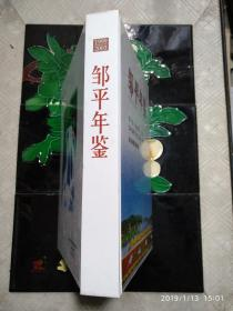 邹平年鉴1999-2003