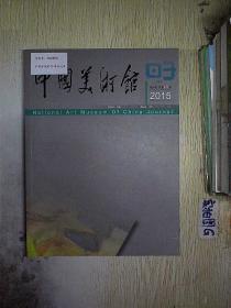 中国美术馆  2015 3