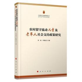 中国民生民政系列丛书:农村留守流动儿童及老年人社会支持政策研究