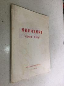 成都供电发展简史 1905年-1981年