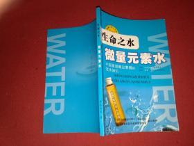 生命之水--微量元素水