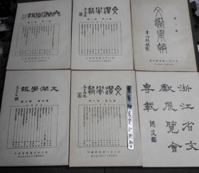 文澜学报(民国二十四年--民国二十六年共7期,6册全)1987年初版影印版