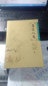 遵生八笺   (中医临床必读丛书)