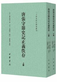 唐张守节史记正义佚存(二十四史校订研究丛刊 32开平装 全二册)