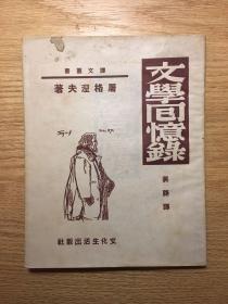 屠格涅夫《文学回忆录》(蒋路译,带书衣,文化生活出版社1951年再版)