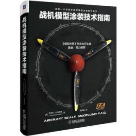 战机模型涂装技术指南(精) 正版 丹尼尔扎马拜德(Daniel Zamarbide)  9787111536840