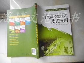 火電機控制工程應用技術叢書:開關量控制技術及其應用