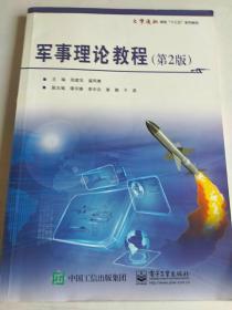 军事理论教程第2版