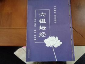 国学典藏 禅宗宗经 六祖坛经 线装本