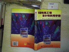 有线电视工程设计和实用手册