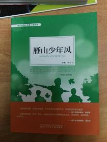 00后写手部落(浙江乐清市小学生优秀作文集)
