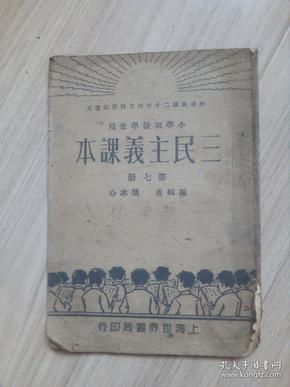 《三民主义课本》第七册