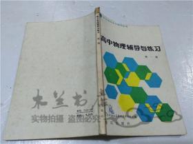 老教辅 高中物理辅导与练习 第一册 重庆出版社 1983年7月 32开平装