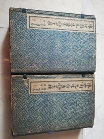 陈修园先生医弓八新增七十二种 24册全