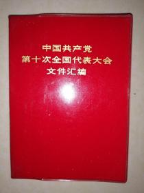 中国 共产党第十次全国代表大会文件 汇编