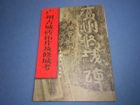 广州古城砖拓片及修城考-8开精装一版一印