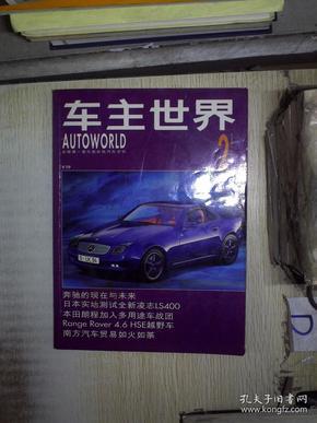 车主世界(1995年一、二月合刊)2 (1~2合刊)