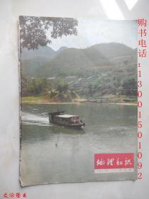 地理知识1977年第9期