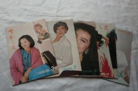 电影之友1989年第3、7、8、11、12期