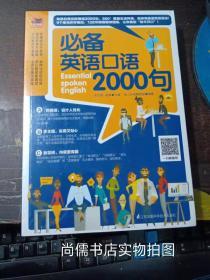 必备英语口语2000句(参考资料)