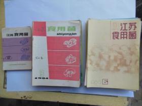 13年度的《江苏食用菌》杂志(1982~1994年)共68期合售 具体见详细描述
