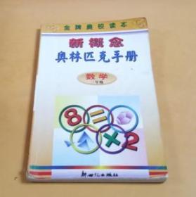 新概念奥林匹克手册:数学(三年级)