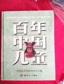 百年中国儿童
