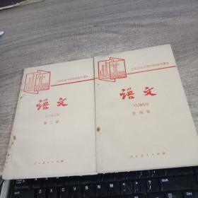 职工业余中等学校初中课本 语文第二四册