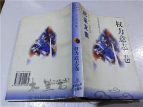 尼采文集 权力意志卷 王岳川编 青海人民出版社 1995年11月 大32开软精装