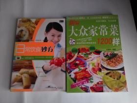 日常饮食妙方 新编大众家常菜1200样 【买一送一】