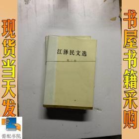 江泽民文选(第一  三卷)