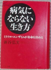 日文原版书 病気にならない生き方 ミラクル・エンザイムが寿命を决める 新谷弘実