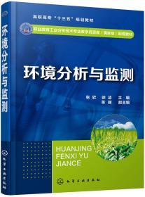 环境分析与监测(张欣)